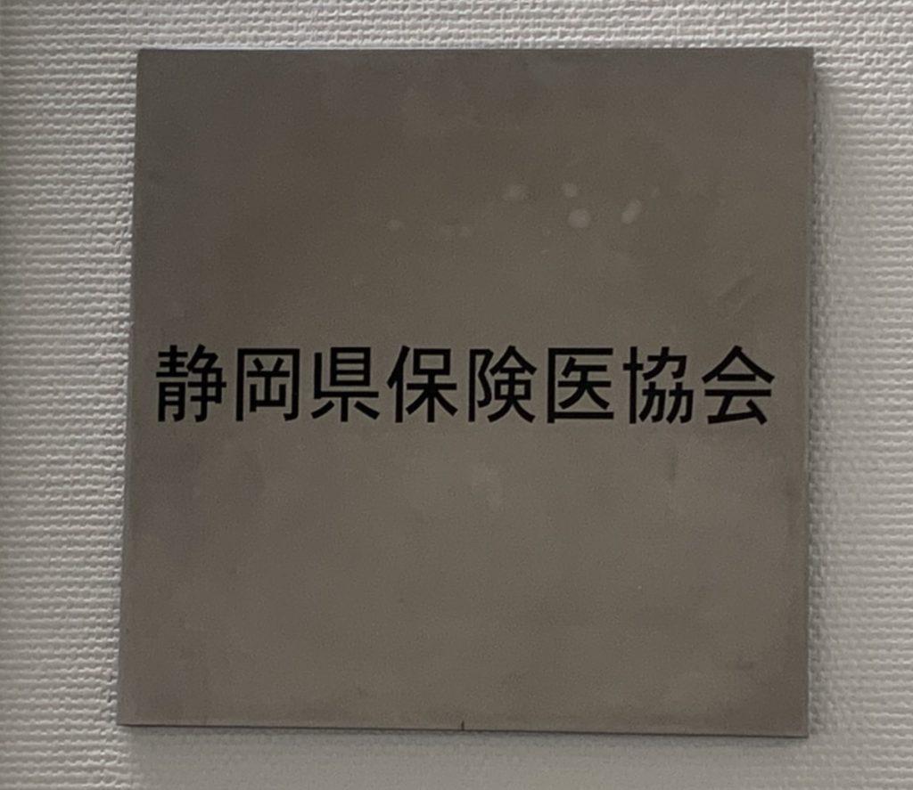 静岡県保険医協会看板