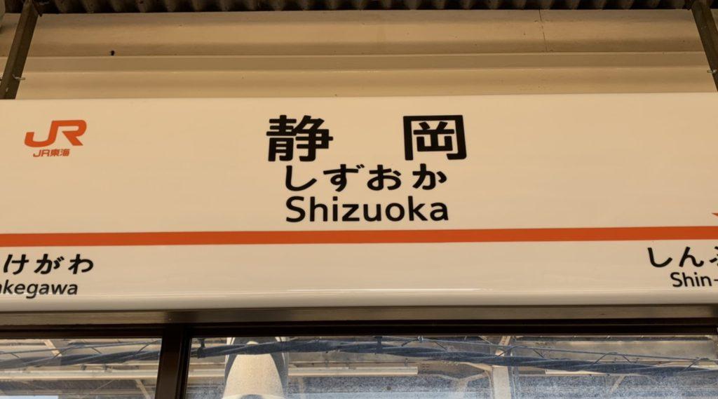 駅の看板「静岡」